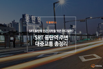 [더 플레이스] SRT 동탄역 주변 대중교통 총정리