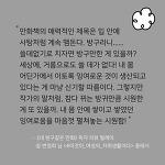 독자 리뷰 릴레이 ⑥ 변정희 님 <#이것이_여성의_자취생활이다>