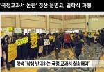박사모, 국정교과서, 사드, 박근혜 구속, 김제동에 대한 단상