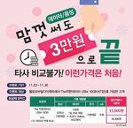 스마트폰 알뜰 요금제 추천 - 헬로모바일 음성/데이터 무제한 33000원.