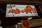 [서귀포] 새로나분식 - 떡볶이+김밥+만두+김치전 = 모닥치기