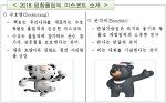 [서울시] 2018 평창동계올림픽 마스코트 '수호랑 반다비' 캐릭터 버스 50대 운행