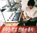 무자본 창업 아이템 현미누룽지로 성공스토리 쓰기