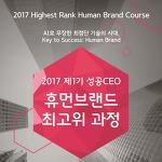 """[2017 휴먼브랜드최고위과정] 사단법인 국민성공시대 주최 """"Ai로 무장한 최첨단기술의 시대, key to Success: Human brand"""" / 조연심 주임교수"""