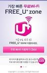 공공장소 무료인터넷 와이파이, LG U+ Free Zone 이용하기(엘지 유플러스 프리존 wifi)