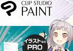 CLIP STUDIO PAINT (클립 스튜디오 페인트)