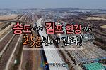 인천 송도에서 김포 한강까지 25분만에 간다