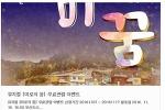 11/7  부산축제 부산행사 부산이벤트 강월드 부산소식