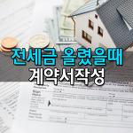 집주인이 전세금을 올릴때 계약서 작성요령은?