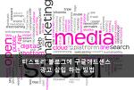 티스토리 블로그에 구글 애드센스 광고 삽입하는 방법