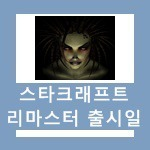 스타크래프트 리마스터 출시일 그리고 무료 이용 방법