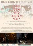 2015 7/21(화)저녁7시 - 윤원경 홍경섭 재즈듀오 - 원먼스페스티발