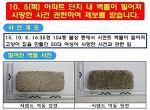 한국언론의 노골적인 오보, 이대로 괜찮은가?