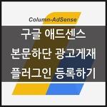 구글 애드센스 블로그 본문하단 광고게재하기 플러그인 등록하기