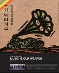 """스카웨이커스 싱글""""Music is our Weapon"""" 발매"""
