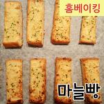 남은 식빵 활용법 1탄 - 마늘빵 만들기 (+영상포함)