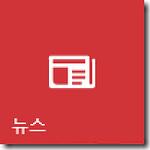 윈도우 10 버전 1607(Anniversary Update): 뉴스_전 세계 소식을 빠르게 접하세요