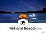 코센동호회) 캠핑동호회_National Nosook 5월 활동