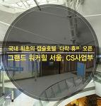 호텔 & 레스토랑 - 국내 최초의 캡슐호텔 '다락 휴休' 오픈  그랜드 워커힐 서울, CS사업부