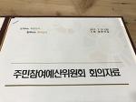 공주시주민참여예산위원회 2기위촉