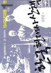 우울했던 역사의 기록-강준만의 한국현대사산책