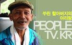 """한국인과 태국인이 함께 부르는 """"아리랑"""""""