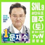 문재인 성남 야탑 유세, SNL 문재수와 함께 나선다.