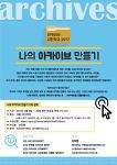 [안내] 한국국가기록연구원_아카이브 시민학교 2017