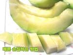 [과일] 메론 효능과 손질하는 방법 / 1회분씩 포장하기 / 냉장 보관해야 맛있다