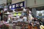 [부산] 국제시장 & 부평깡통시장 - 시장 구경은 언제나 재밌어~