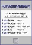 미래를 이끌어갈 장길자 회장님의 국제위러브유 클린월드운동 리더(환경교욱, 인성교육) 양성 ^^