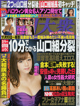 [2015.11] [Weekly Taishu] 시노자키 아이 (Ai Shinozaki,篠崎愛)