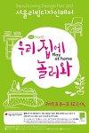 서울리빙디자인페어, 3월 8일~12일 코엑스서 개최