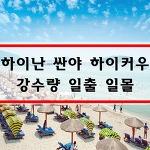 하이난 10월 11월 날씨 중국 싼야 하이커우 날씨 여행옷차림 준비물