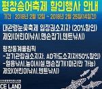 [평창동계올림픽] 평창올림픽 겨울문화축제 제11회 평창송어 축제 오세요 (~2.25)