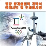 평창동계올림픽 개막식 중계 모바일 방송시간