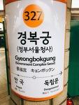 서울 여행코스 청와대 앞길 전면개방 가는법