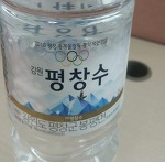 평창수 평창올림픽 공식 샘물  맛이궁금하신가요