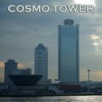 오사카항 랜드마크 WTC 코스모타워 | 오사카부 사키시마청사 전망대