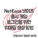 網易 (NetEase 넷이즈) 출시 게임 로그인을 위한 이메일 생성 방법