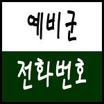 예비군 전화번호 찾기(링크포함)