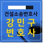 건설소송변호사 공사방해행위는