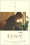tvN 드라마 스테이지 제4화 -소풍가는 날
