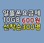 알뜰폰요금제추천 KT엠모바일에서 10GB 여유롭게 선착순600원, 이럴수가
