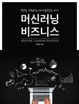 [신간] 머신러닝 비즈니스 (마이크로소프트 애저 웹으로 구현하는)