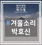 잔잔한] 박효신(Park Hyo Shin) _ 겨울소리(Sound of Winter) (듣기/가사)