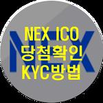 넥스 (NEX) 추첨결과 및 KYC
