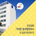 [카드뉴스] 만성질환 가까운 동네병원에서 더 쉽게 관리하기!