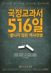 [11.23] 국정교과서516일: 끝나지 않은 역사전쟁 | 백승우