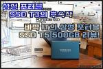 삼성 외장 SSD 포터블 T5 개봉 및 리뷰, T3와 많이 다를까? 빠박IT 리뷰기
